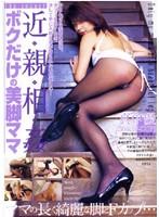 「近◆親◆相◆姦 ボクだけの美脚ママ」のパッケージ画像