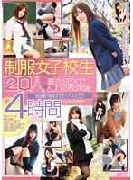制服女子校生20人 着衣SEXで乱れる放課後4時間 [DVD]