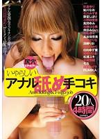 「尻穴ビチョビチョ いやらしいアナル舐め手コキ 20人4時間」のパッケージ画像