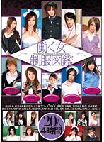 働く女制服図鑑 女教師・ナース・メイド・OL・CA 20人4時間 [DVD]