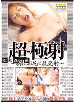 「超-極射 〜胸にお尻に乱発射〜」のパッケージ画像