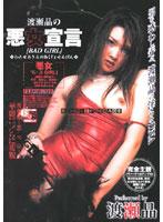 「渡瀬晶の悪女宣言」のパッケージ画像
