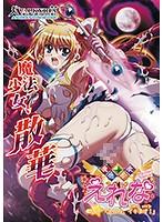 魔法少女えれな Vol.01 「えれな、イキます!」≪Lift off≫