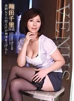 翔田千里 38歳