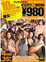 10th ANNIVERSARY 痴女 BEST