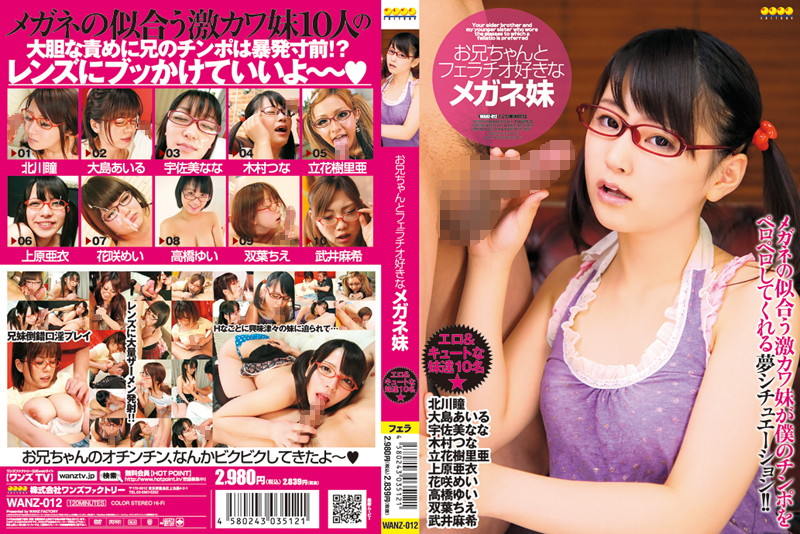 [WANZ 012] 10 Girls In Glasses Like To Give Head (610MB MKV x264)
