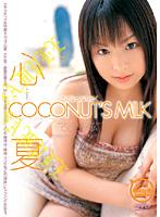 COCONUT'S MILK 心夏