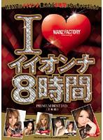 「I◆イイオンナ8時間 【DISC.2】」のパッケージ画像