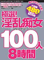 「極選!淫乱痴女100人8時間」のパッケージ画像