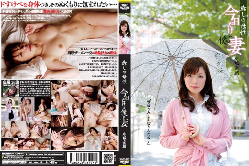 3wnz257rpl WNZ 257 Nao Mizuki   Healing MILF Instinct