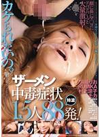 カケられたいの。ザーメン中毒症状15人88発! [DVD]