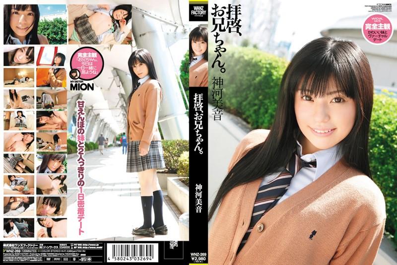3wnz269pl WNZ 269 Mion Kamikawa   Incest Cute Sister
