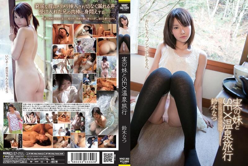 3wnz302pl WNZ 302 Natsu Suzuki   Incest Real Sister Sex Hot Spring Trip