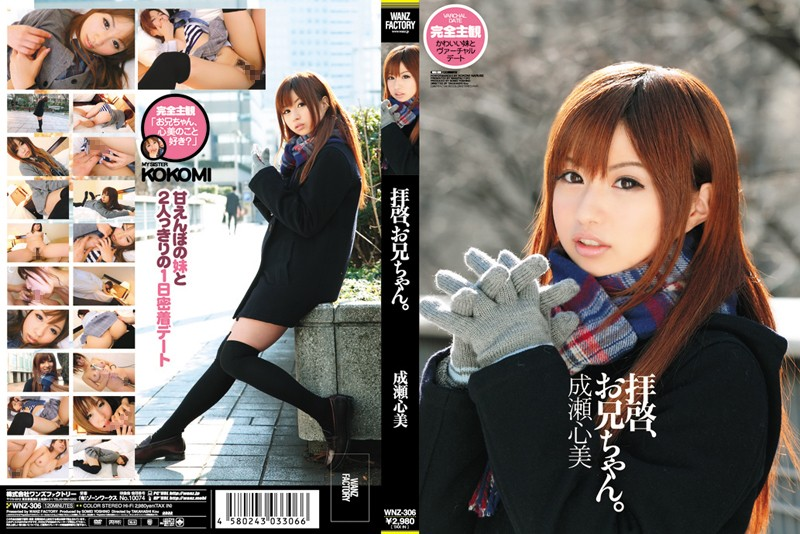 3wnz306pl WNZ 306 Cocomi Naruse   Dear Older Brother