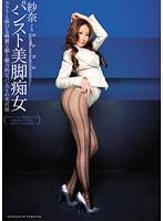 「パンスト美脚痴女 紗奈」のパッケージ画像