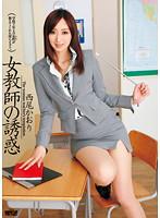 「女教師の誘惑 西尾かおり」のパッケージ画像