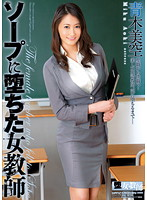 ソープに堕ちた女教師 青木美空