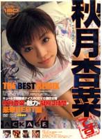 「秋月杏菜です。 THE BEST REMIX」のパッケージ画像