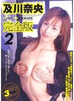 「及川奈央 完全版2」のパッケージ画像