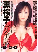 「薫桜子 完全版」のパッケージ画像