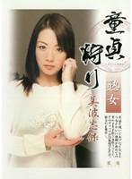 「熟女童貞狩り 美波志保」のパッケージ画像