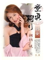 「熟女童貞狩り 朝桐楓」のパッケージ画像