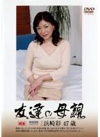 友達の母親 浜崎彩