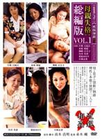 母親失格 総編版 VOL.1