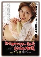 「熟女カウンセラー青山愛のSEX相談」のパッケージ画像