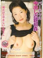 バーチャル 中出し近親相姦 里中亜矢子 57歳