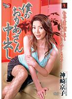 「僕のおかあさん中出し 神崎京子」のパッケージ画像