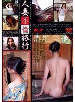 「人妻不倫旅行 芹沢杏樹」のパッケージ画像