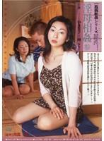 「【近親相姦シリーズ】 淫母相姦 参」のパッケージ画像
