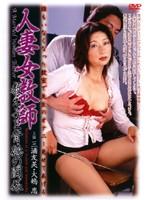 「人妻女教師 教え子と背徳の関係 三浦友美 大嶋恵」のパッケージ画像