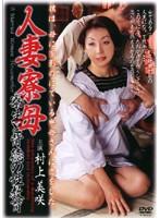 「人妻寮母 寮生と背徳の性教育 村上美咲」のパッケージ画像