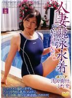 人妻競泳水着 浅田真結 小町紫