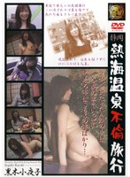 「静岡熱海温泉不倫旅行 黒木小夜子」のパッケージ画像
