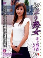 「初撮り熟女 北上静香・ちかげ」のパッケージ画像