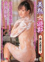 美熟女遊郭 ~癒しの遊女屋~ 高岡由紀