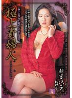 「極上貴婦人 朝宮涼子 祐理子」のパッケージ画像