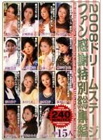 「2008ドリームステージファン感謝特別総集編」のパッケージ画像