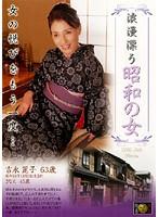 昭和の女 吉永麗子