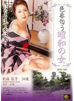 昭和の女 松坂聡子 幸子