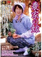 「農家の嫁 黒谷渚 レイコ」のパッケージ画像