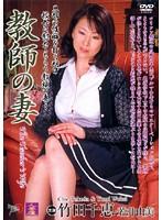教師の妻 竹田千恵・若井由美