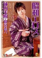 「昭和エロス 蔵内美樹・間宮志乃」のパッケージ画像