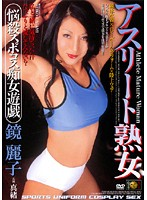 「アスリート熟女 鏡麗子」のパッケージ画像