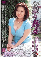 「初撮り熟女 宮田まり 野々村小夜」のパッケージ画像