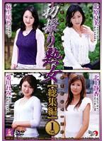 初撮り熟女 【総集編】 Vol.1