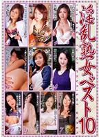 「淫乱熟女ベスト10」のパッケージ画像